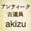 akizu アキズ アンティーク岡山