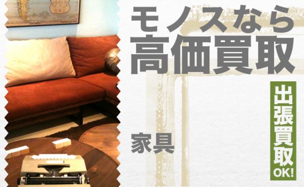 岡山/家具の買取なら