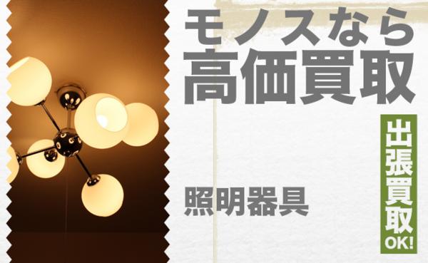 岡山/照明器具の買取なら