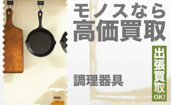 岡山/調理器具の買取なら