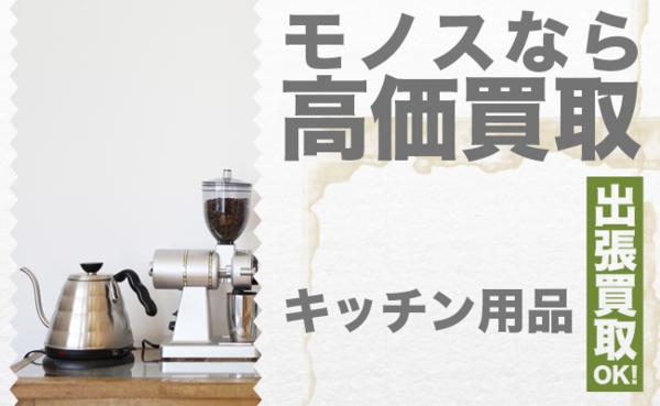 岡山/キッチン用品の買取なら