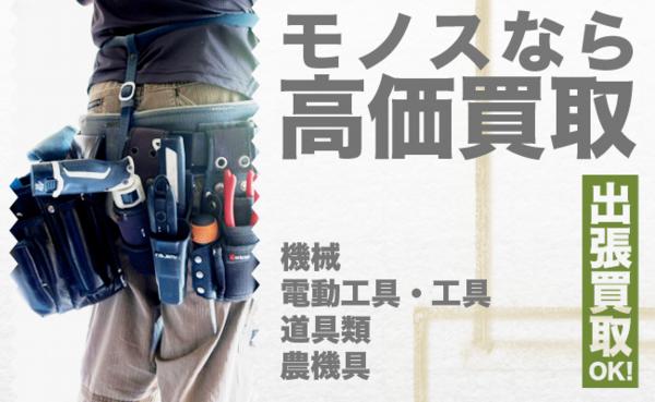 岡山/機械・電動工具・工具・道具・農機具の買取なら