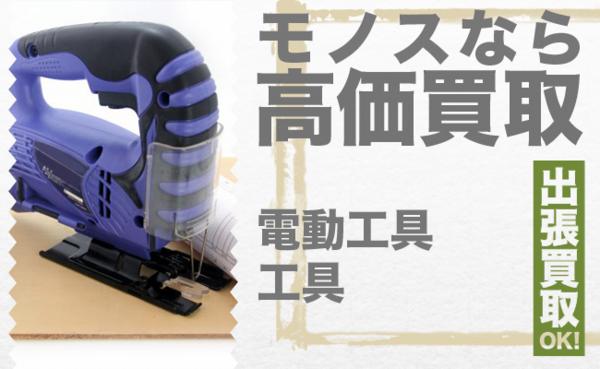 岡山/電動工具、工具の買取なら