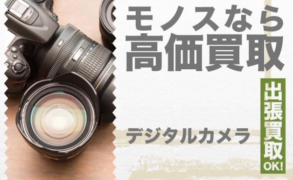 岡山/デジタルカメラの買取なら