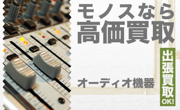 岡山/オーディオ機器の買取なら