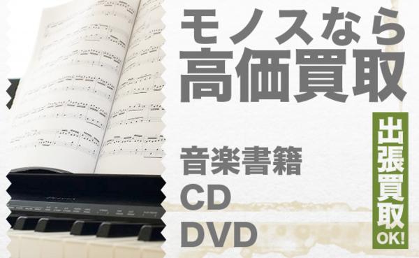 岡山/音楽書籍 CD DVDの買取なら