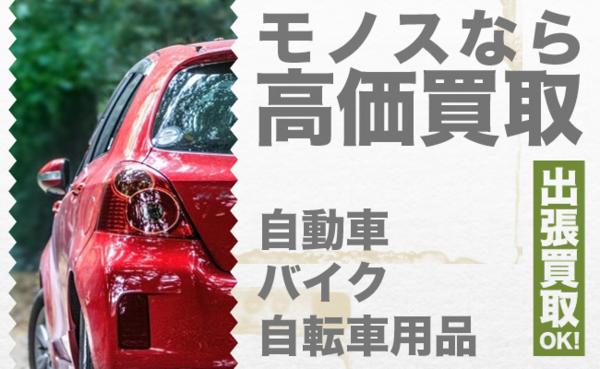 岡山/自動車・バイク・自転車・用品の買取なら