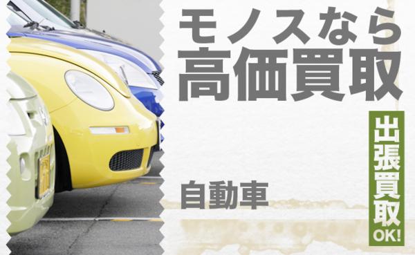 岡山/自動車用品 カー用品の買取なら