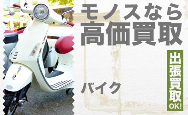 岡山/バイク用品の買取なら