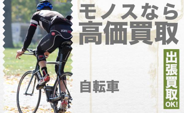 岡山/自転車、自転車用品の買取なら