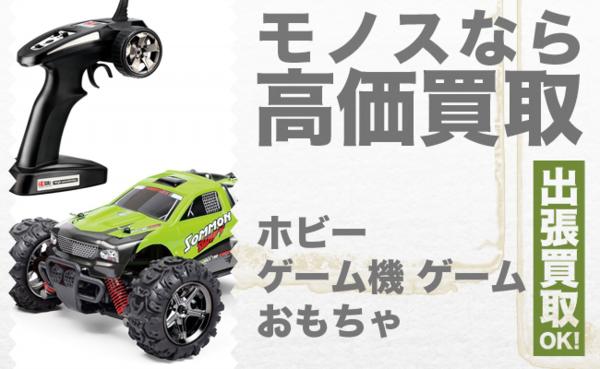 岡山で玩具の買取なら