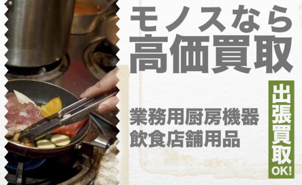 岡山/業務用厨房機器・飲食店舗用品の買取なら