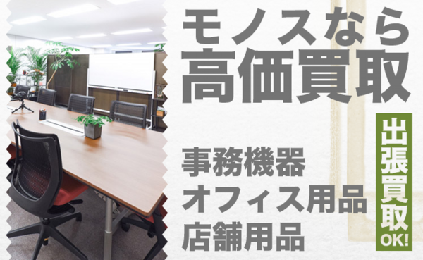 岡山/事務機・オフィス・店舗用品の買取なら