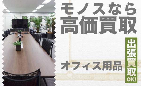 岡山/オフィス用品の買取なら