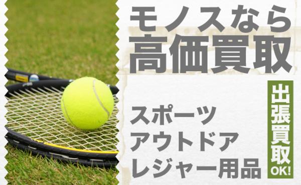 岡山/スポーツ・アウトドア・レジャー用品の買取なら