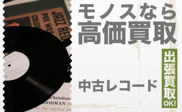 岡山/中古レコードの買取なら
